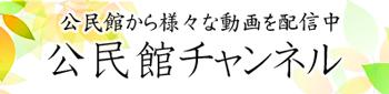 宝塚公民館チャンネル バナー