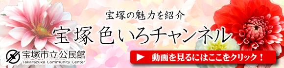宝塚色いろチャンネル